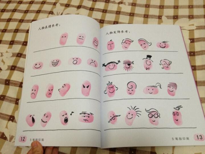 阿彬叔叔的创意绘画课:5笔指印画(指印画) 晒单图