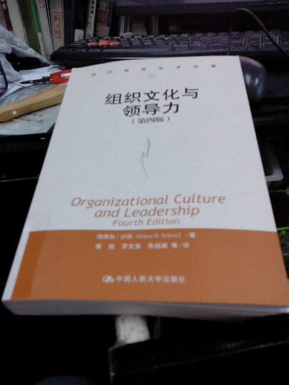 组织文化与领导力(第四版) 晒单图