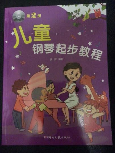 儿童钢琴起步教程(第2册)--