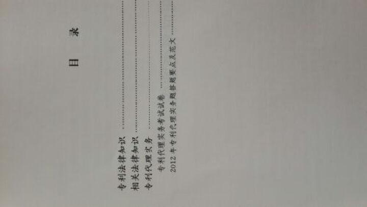 2012年全国专利代理人资格考试试题解析 晒单图