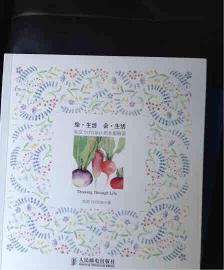 绘·生活 会·生活:东京TOTORO的水彩物语 晒单图