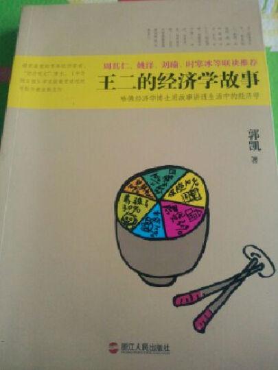 一沙一世界:郭凯经济学札记 晒单图