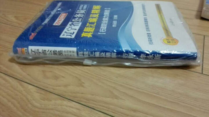 中公2016辽宁省公务员考试套装:行政职业能力测验+申论(二维码版套装2册) 晒单图