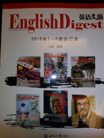 英语文摘2015年1-6合订本 晒单图
