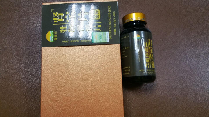葆莱乐肾黄金 人参牡蛎片30片/盒男性保健品 2盒发3盒 显效装 晒单图