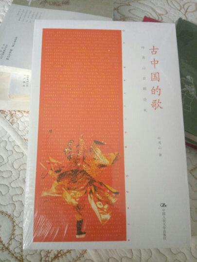 古中国的歌:叶秀山京剧论札 晒单图