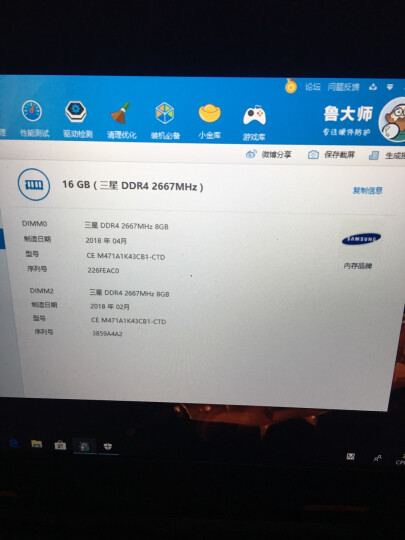 inficloud 三星内存条系列 笔记本 DDR4 2133 8G 晒单图
