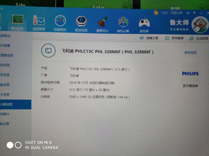 飞利浦(PHILIPS)31.5英寸 猛腾系列 2K/1800R曲面 144Hz/FreeSync 流光溢彩 游戏电竞 吃鸡显示器328M6FJMB 晒单图