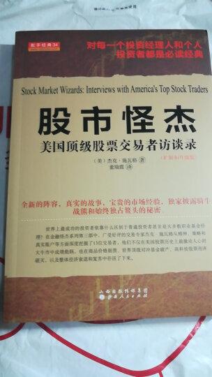 舵手经典34·股市怪杰:美国顶级股票交易者访谈录(扩展和升级版) 晒单图