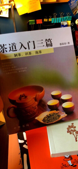 茶道入门三篇:制茶、识茶、泡茶 晒单图