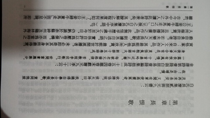 元白诗笺证稿/中华现代学术名著丛书·第五辑 晒单图