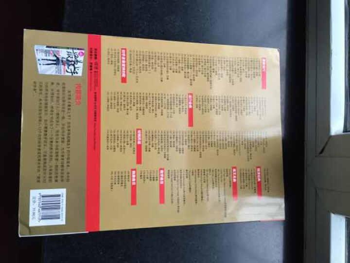 程185首流行歌曲谱教学教材初学吉他书 书不错,是正版,印刷美美