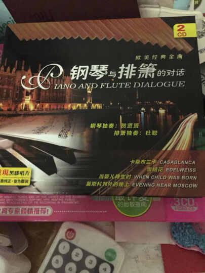 钢琴与排箫的对话(2黑胶CD) 晒单图