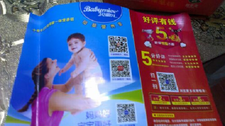 贝蜜儿(Babymier) 钙铁锌粉婴儿婴幼儿童宝宝乳钙液体钙铁锌维生素AD 钙铁锌粉4盒装 晒单图