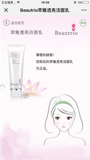 萃雅美1白洁面乳化妆护肤品 100g/支 晒单图