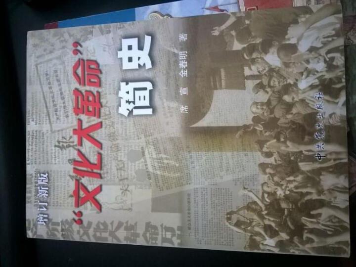 """""""文化大革命""""简史(增订新版) 晒单图"""