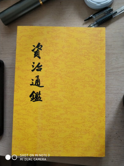 中华国学文库61:资治通鉴(套装1-12册)精装 晒单图