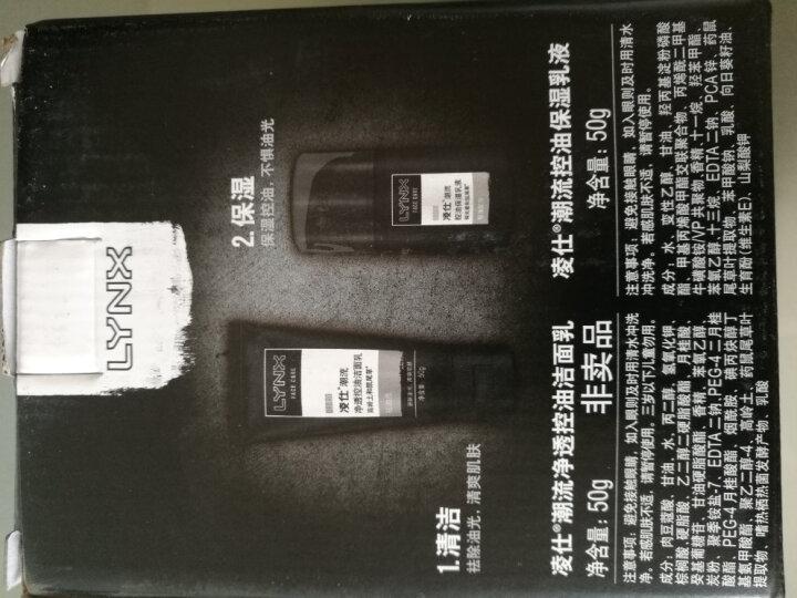 凌仕(LYNX)潮流系列保湿套装 买潮流控油保湿乳液50g 送 净透控油洁面50g 晒单图