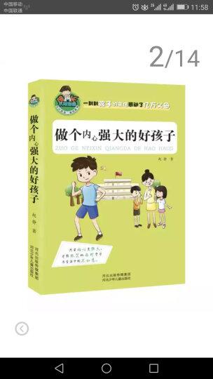 最励志校园小说(第2辑):爱是不自私 晒单图