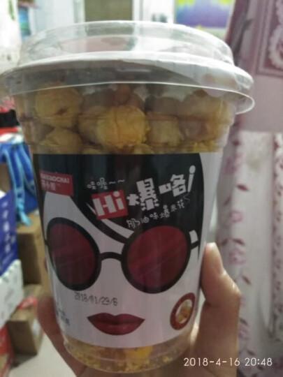 开小差 休闲零食小吃 奶油味爆米花  92g/杯 晒单图