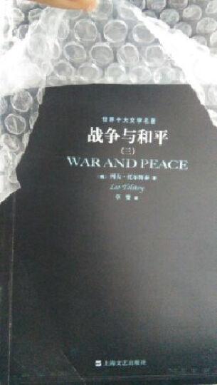 战争与和平/(俄罗斯)托尔斯泰(Tolstoy,L.N),草婴译 晒单图