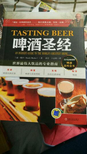 啤酒圣经:世界最伟大饮品的专业指南 晒单图