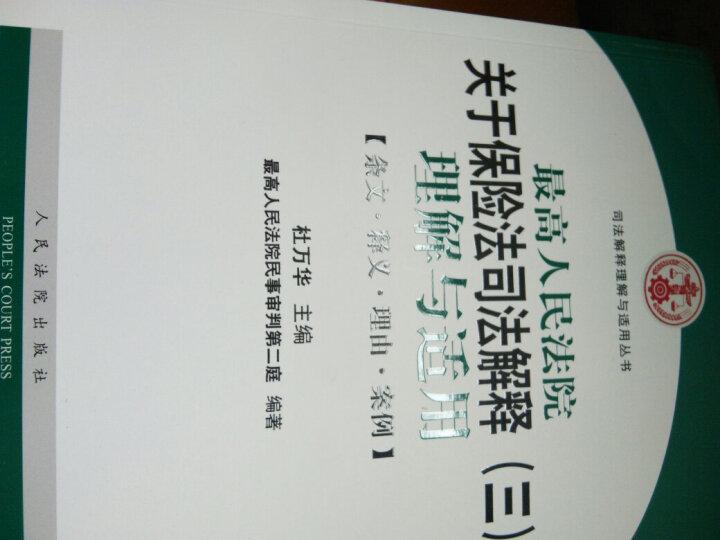 最高人民法院关于保险法司法解释(三)理解与适用 晒单图