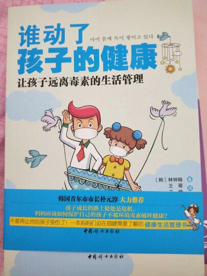 谁动了孩子的健康 让孩子远离毒素的生活管理 晒单图