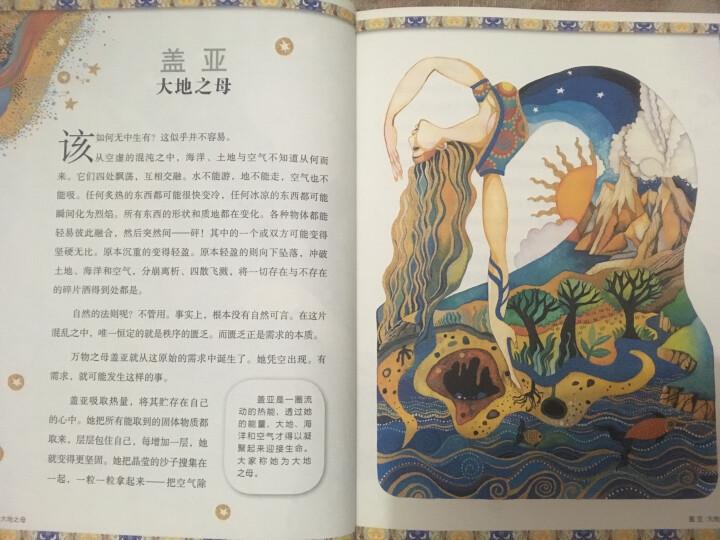 天畅童书 美国国家地理希腊神话故事 晒单图