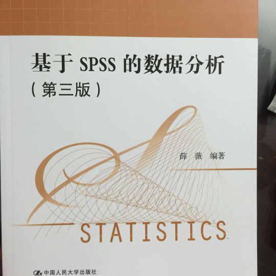 统计数据分析与应用丛书:基于SPSS的数据分析(第三版) 晒单图