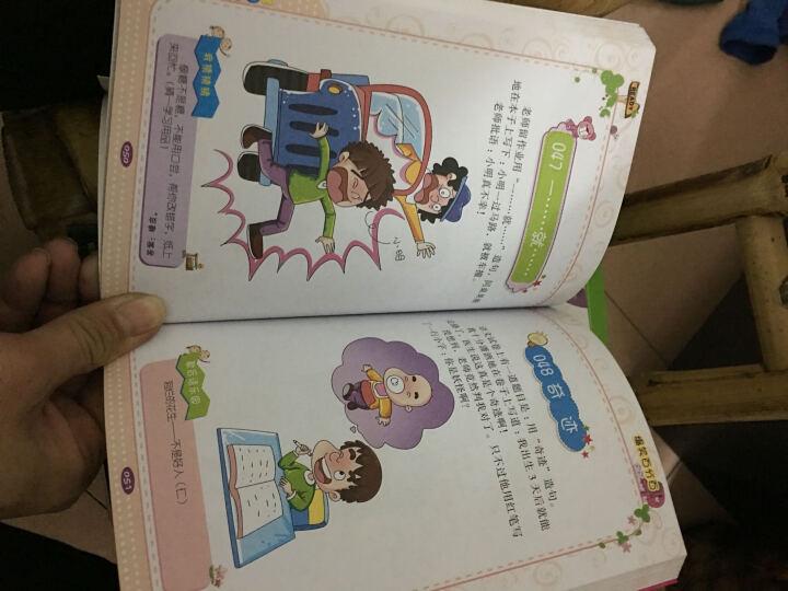 校园笑话大王:爆笑百分百(学生版) 晒单图