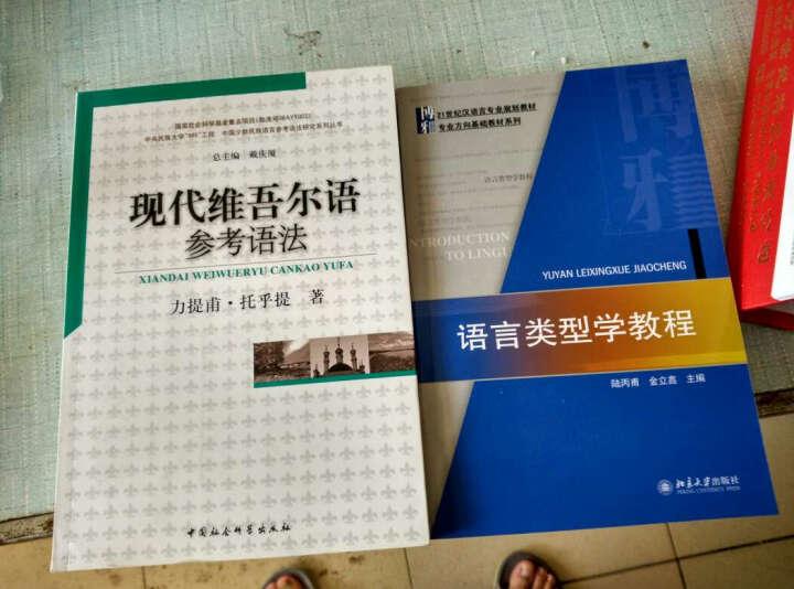中国少数民族语言参考语法研究系列丛书:现代维吾尔语参考语法 晒单图