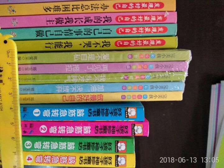 全套8册发现最好的自己注音版儿童励志图书7-10岁少儿读物成长故事书课外书小学生一二三四年级年级阅读 晒单图