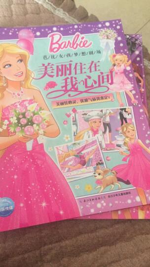 芭比女孩梦想剧场(套装共4册) 晒单图
