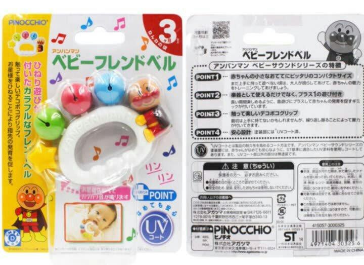 【全球购】日本原装匹诺曹面包超人婴幼儿手摇铃牙胶式乐器玩具 手摇铃 晒单图