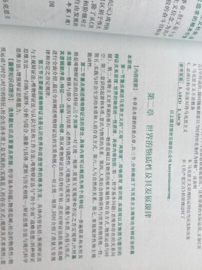 肖秀荣2017考研政治命题人终极预测4套卷 晒单图