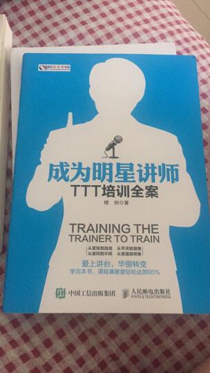 成为明星讲师 TTT培训全案 晒单图