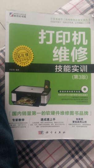 计算机硬件工程师维修技能实训丛书:打印机维修技能实训(第3版)(附CD-ROM光盘1张) 晒单图