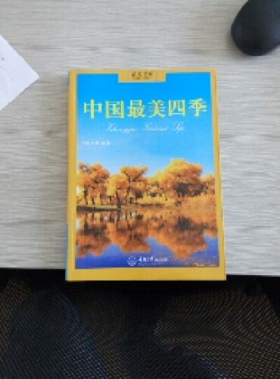 中国最美的四季 晒单图