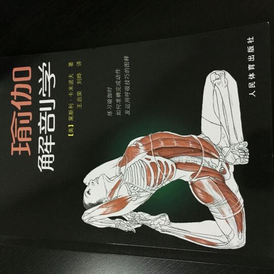 瑜伽解剖学 晒单图