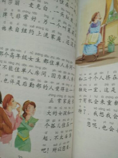 新课标名著小书坊:王尔德童话(注音版) 晒单图