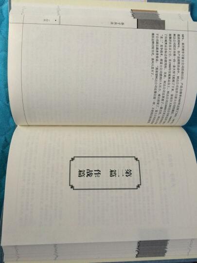 包邮 孙子兵法全集 全4册 精装珍藏版经典军事著作 文白对照版 三十六计兄弟篇兵家 晒单图