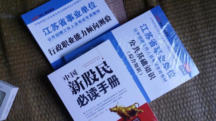 中公版·2016江苏省事业单位公开招聘工作人员考试专用教材:行政职业能力倾向测验 晒单图