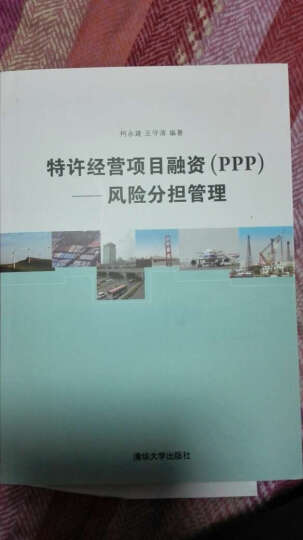 特许经营项目融资(PPP):风险分担管理 王守清 ppp风险 特许经营 清华 晒单图