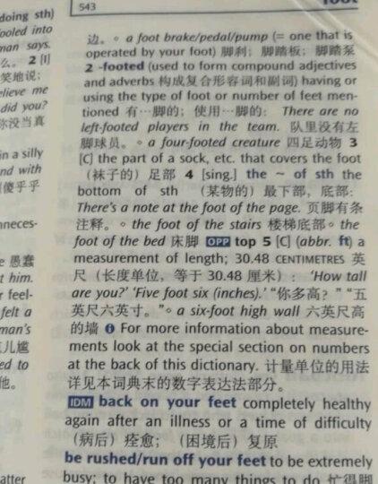牛津初阶英汉双解词典(缩印本)(第3版) 晒单图