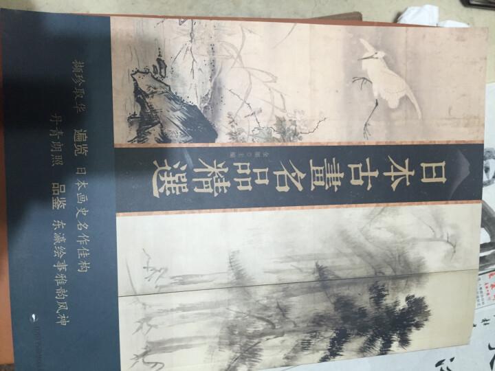 日本古画名品精选 晒单图