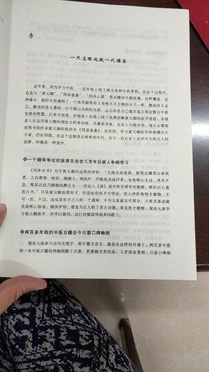 青斗中医传奇小说系列·一代宗师:乾隆御医黄元御 晒单图