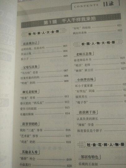小学生作文3 6年级满分作文分类作文1000篇三四五六年级小升初作文 晒单图
