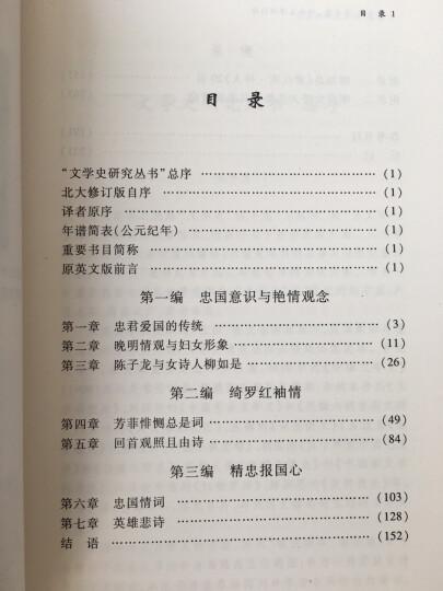 文学史研究丛书·情与忠:陈子龙、柳如是诗词因缘 晒单图