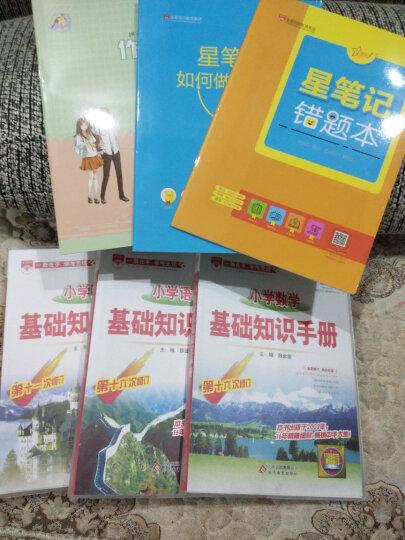 2019版小学基础知识手册 数学+语文+英语套装 晒单图